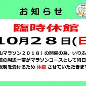 1028toyamaマラソン